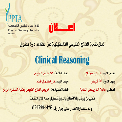 اعلان عن دورة Clinical Reasoning